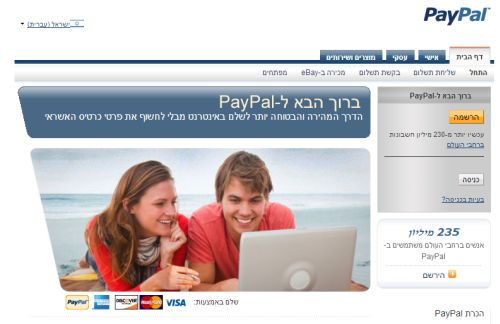 paypal25214